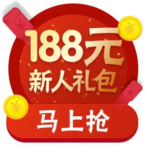 手机淘宝新用户 可领取188元新年大礼包 含10元无门槛券