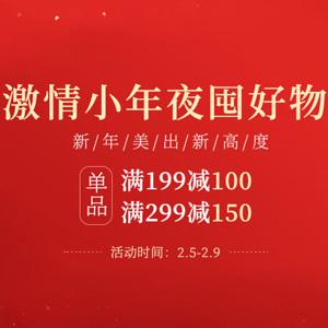 美迪惠尔中文网 单品满¥199减¥100/满¥299减¥150