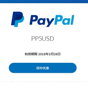 paypal 20-5刀优惠券!