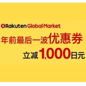 最后几小时!乐天国际满15000日元减1000日元+部分店铺满额免邮
