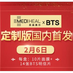美迪惠尔中文网 MEDIHEAL&BTS 定制版 全国限量首发!