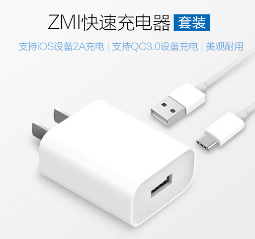 ZMI紫米 18W 支持QC 3.0充电头 + USB-C数据线套装