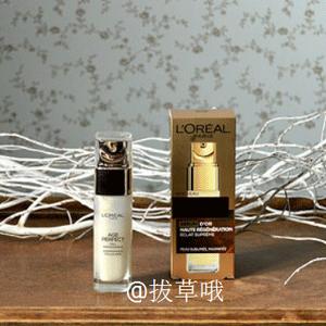 L'Oréal欧莱雅 金致臻颜细胞滋养精华 30ml