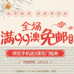 澳洲Pharmacy Online中文网澳淘新年促销最后一天