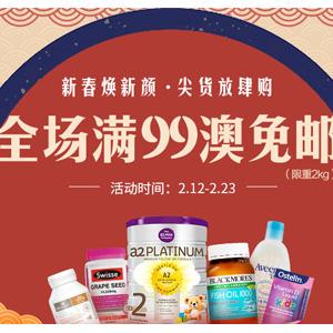 澳洲Pharmacy Online中文网澳淘新春促销