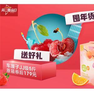 京东 周二爆品日生鲜促销 领券满149减20元