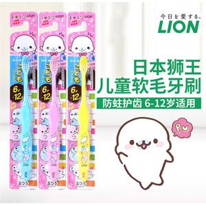 史低!LION狮王 儿童软毛牙刷6-12岁 粉色(4支装)