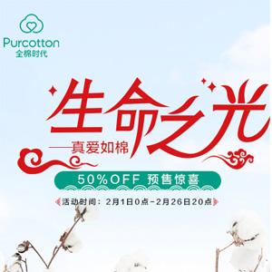 京东超级品牌日全棉时代5折预售