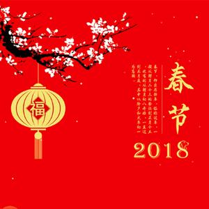拔草哦网全体员工祝贺大家新年快乐!