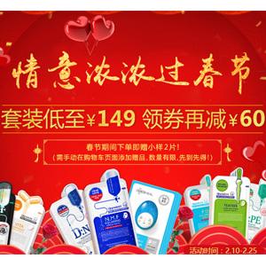 美迪惠尔中文网春节不打烊 套装低至149元