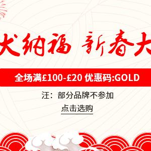 最后一天!Feelunique中文网春节满£100减20+直邮国内