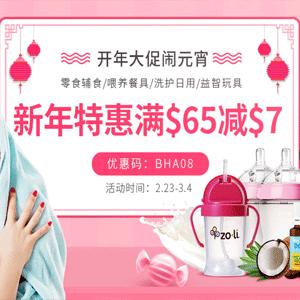BabyHaven中文网元宵节食品、喂养、洗护用品专场满$65减$7
