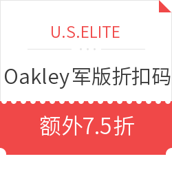 U.S.ELITE Oakley军版 优惠码