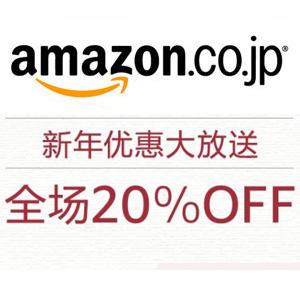 日亚新年优惠大放送 购物满8000日元下单8折