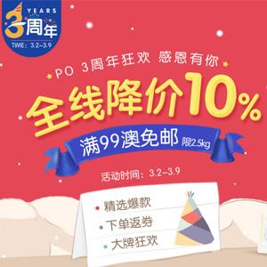 活动升级!澳洲Pharmacy Online中文网3周年狂欢 全场降价10% +满99澳免邮