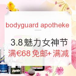 德国BA保镖药房3.8女神节立减8欧+免邮中国