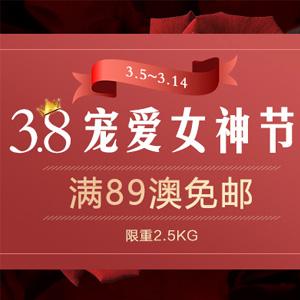澳洲Roy Young中文网女神节促销 全场满89澳免邮