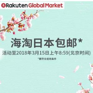 乐天国际女神节 满12000日元EMS免费直邮中国