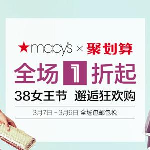 0点开启!天猫国际Macy's梅西旗舰店女神节促销 全场低至1折 领取大额优惠券