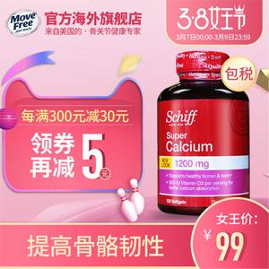 Schiff舒钙软胶囊 成人维生素D3钙片 120粒