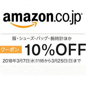 日本亚马逊 服饰鞋包等9折促销专场再来+JCB卡最高优惠2500日元