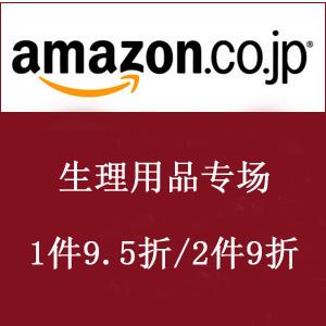 日本亚马逊生理用品等促销专场 1件9.5折/2件9折