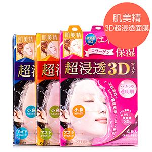 限购30盒!Kracie嘉娜宝 肌美精3D面膜 4枚装 三款可选