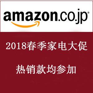 日本亚马逊 2018春季特卖 家电促销低至5折+叠加JCB卡满减