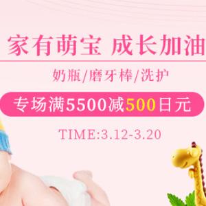 多庆屋 奶瓶/磨牙棒/洗护等专场满5500日元减500日元