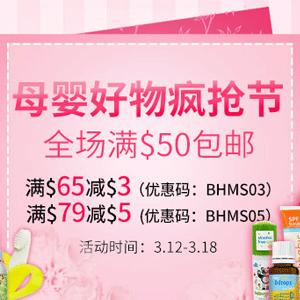 BabyHaven中文网母婴好物疯狂节最高立减$5促销