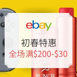 eBay中文网全场商品满$200立减$30促销