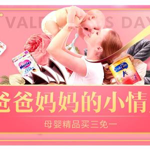 苏宁海外购 母婴专场 精选商品买三免一