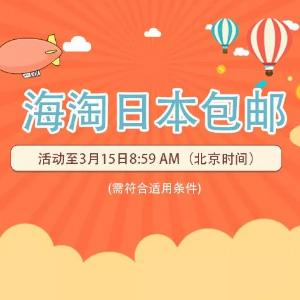 最后一天+活动升级!乐天国际 满12000日元EMS免费直邮中国+支付宝日95折