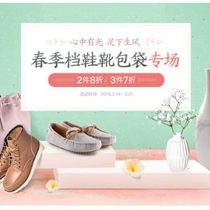 网易严选 春季鞋包促销 下单两件8折/3件7折