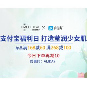 美迪惠尔中文网 单品满¥168减¥60/满¥268减¥100+全场包邮