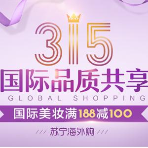 苏宁海外购 315品质共享 美妆满188减100元