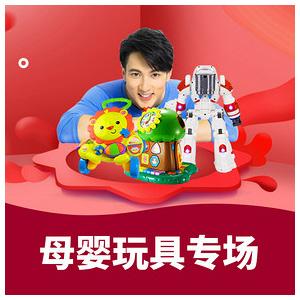 亚马逊中国 小泰克/B.toys/卡特彼勒等品牌玩具联合专场