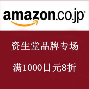 日本亚马逊 资生堂品牌促销专场