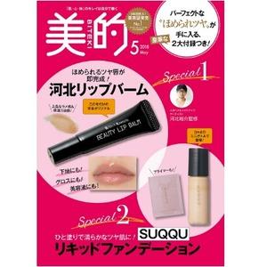 日本美的杂志 5月刊 送SUQQU粉底霜小样+护唇膏