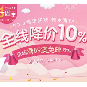 澳洲Pharmacy Online中文网3周年狂欢第三波 全场降价10%