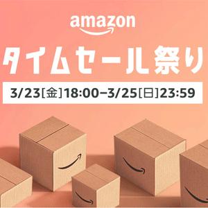 日本亚马逊春日祭商品促销再次开启