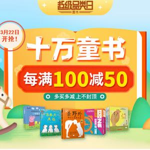 当当 童书超级品类日促销 每满100减50