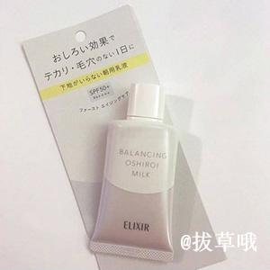 2018新品 资生堂 ELIXIR怡丽丝尔 防晒隔离乳液SPF50+ 35g