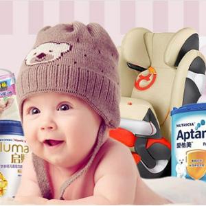 亚马逊中国 母婴用品一日特价专场 低至69元+3件额外8折
