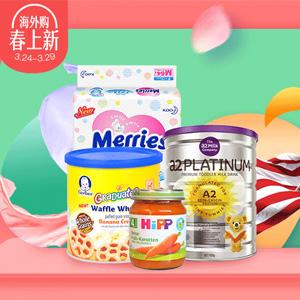 苏宁海外购母婴踏青季 洗护喂养用品两件额外75折
