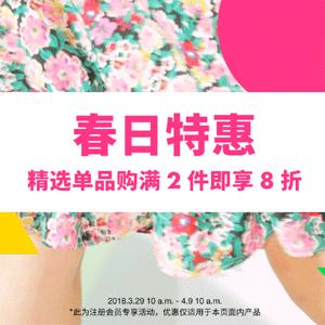 I.T官方商城ITeSHOP精选单品春日特惠