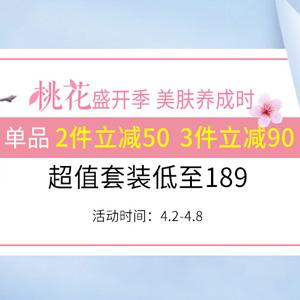 美迪惠尔中文网 单品2件立减¥50/3件立减¥90+全场包邮