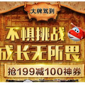 京东超市 母婴专场 抢199-100大额优惠券