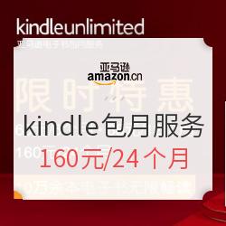 Kindle Unlimited 包月服务限时特价 88元/12个月