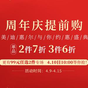 美迪惠尔中文网 周年庆提前购 单品2件7折/3件6折